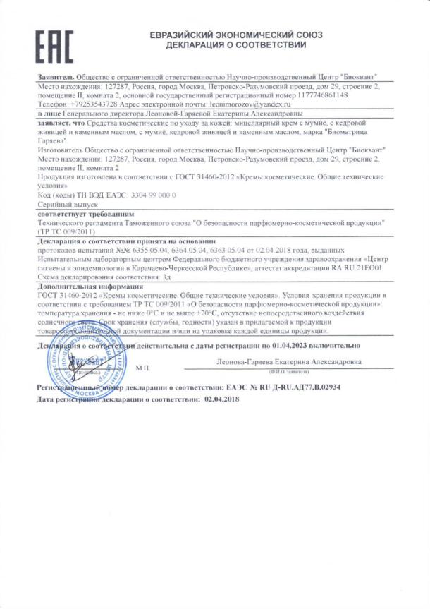 Биоматрица Гаряева