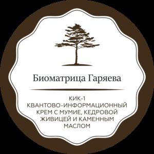 Биоматрица Гаряева КИК-1
