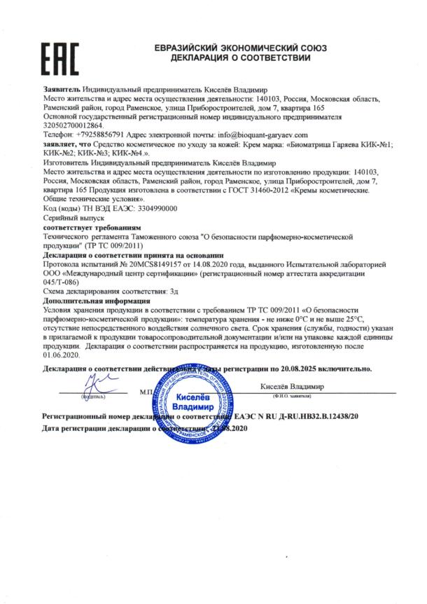 Сертификат ЕАС крем марка (Биоматрица Гаряева КИК-№1,КИК-№2,КИК-№3,КИК-№4) с печатью